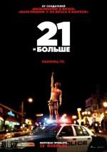 21 и больше  (21 & Over) смотреть онлайн