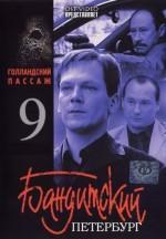Бандитский Петербург 9: Голландский Пассаж