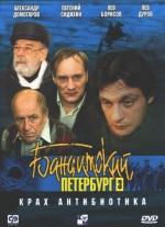 Бандитский Петербург 3: Крах Антибиотика