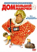 ��� ������� ������� 2  (Big Momma's House 2) �������� ������