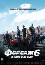 ������ 6  (Fast & Furious 6)