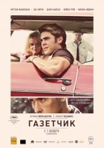 Газетчик  (The Paperboy)
