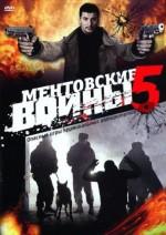 Ментовские войны 5