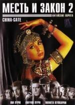 Месть и закон 2  (China Gate)  (Китайские ворота)