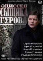 Одиссея сыщика Гурова
