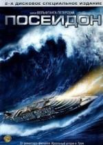Посейдон  (Poseidon)
