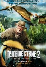 Путешествие 2: Таинственный остров  (Journey 2: The Mysterious Island)