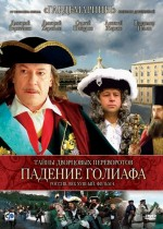 Тайны дворцовых переворотов. Россия, век XVIII-ый. Фильм 4. Падение Голиафа