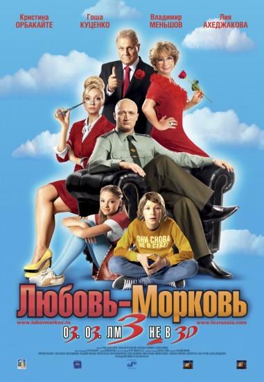 http://ekranka.tv/sys/dat/img/l/lyubov-morkov_3.jpg