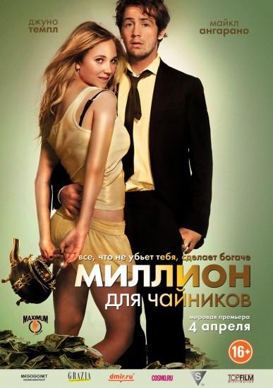http://ekranka.tv/sys/dat/img/m/million_dlya_chainikov.jpg