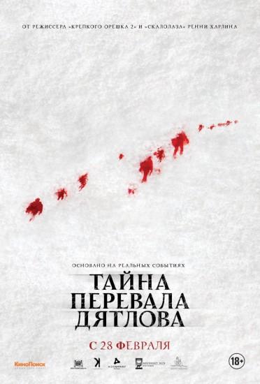 http://ekranka.tv/sys/dat/img/t/taina_perevala_dyatlova-1.jpg