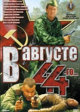 http://ekranka.tv/sys/dat/img/v/v_avguste_44-go.jpg